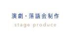 演劇・落語会制作 stage produce